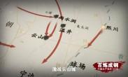 百炼成钢:中国共产党的100年 第27集《舍生忘死保和平》