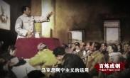 百炼成钢:中国共产党的100年 第20集:《延安整风》