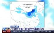 中央气象台_今明两天新一股冷空气影响北方