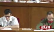 百炼成钢:中国共产党的100年  第46集《开辟新路》