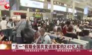 """""""五一""""假期全国共发送旅客约2.67亿人次"""