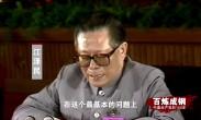 百炼成钢:中国共产党的100年 第53集《屹立的旗帜》