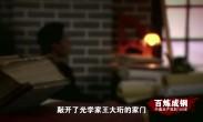 """百炼成钢:中国共产党的100年 第49集《""""863计划""""》"""