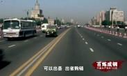 百炼成钢:中国共产党的100年 第45集《 大潮涌》