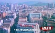 百炼成钢:中国共产党的100年 第54集《东方风来满眼春》