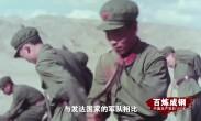 百炼成钢:中国共产党的100年 第48集《精兵之路》