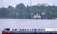 钱塘江流域发生今年第1号洪水
