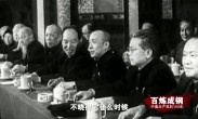 百炼成钢:中国共产党的100年 第37集《攀枝花开》