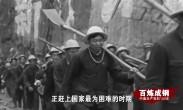 """百炼成钢:中国共产党的100年 第36集《绝壁上的""""人工天河""""》"""