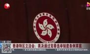 香港特区立法会-表决通过完善选举制度条例草案