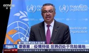 第74届世界卫生大会开幕 谭德塞-疫情持续 世界仍处于危险境地