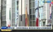 欧盟-支持东京奥运会 将对日出口超过1亿剂新冠疫苗