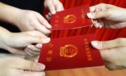 婚姻登记跨省通办6月起试点推行