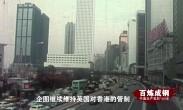 百炼成钢:中国共产党的100年 第51集《一国两制》