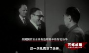 百炼成钢:中国共产党的100年 第40集《中美破冰》