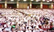 百炼成钢:中国共产党的100年 第52集《小康目标》