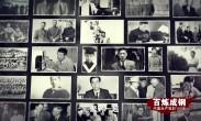 百炼成钢:中国共产党的100年 第35集《闪亮的名字》