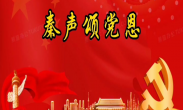 庆祝建党100周年戏迷优秀节目展播(一)