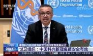 中国科兴新冠疫苗获世卫组织紧急使用认证_世卫组织-中国科兴新冠疫苗安全有效