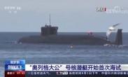 """俄罗斯""""奥列格大公""""号核潜艇开始首次海试"""