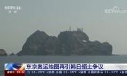 东京奥运地图再引韩日领土争议