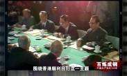 百炼成钢:中国共产党的100年 第59集《港澳回归》