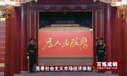 百炼成钢:中国共产党的100年 第65集《又好又快发展》