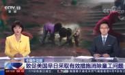 中国外交部 敦促美国早日采取有效措施消除童工问题