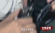 百炼成钢:中国共产党的100年 第57集《国企攻坚》