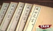 百炼成钢:中国共产党的100年 第69集《上海世博会》