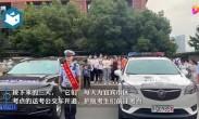 """四川护考交警车牌是985211 全世界都祝你们""""好运来""""!"""