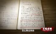 百炼成钢:中国共产党的100年 第62集《站在时代前列》