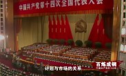 百炼成钢:中国共产党的100年 第55集《上下求索》