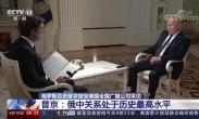 俄罗斯总统普京接受美国全国广播公司采访 普京-俄中关系处于历史最高水平