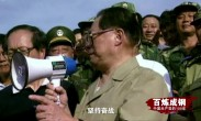 百炼成钢:中国共产党的100年 第60集《在挑战面前》