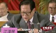 百炼成钢:中国共产党的100年 第56集《科教兴国》