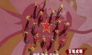 百炼成钢:中国共产党的100年 第58集《世纪跨越》