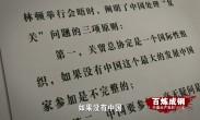 百炼成钢:中国共产党的100年 第61集《加入世贸》