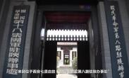 市文物局谭丽——情系与守望