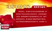 习近平总书记党史学习金句:我们要牢记打铁必须自身硬的道理
