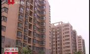 原点快讯:西安对房地产市场调控进一步收紧 限购区域购买二套房须落户满3年