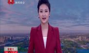 习近平总书记党史学习金句:以史为鉴 开创未来 必须坚持中国共产党坚强领导
