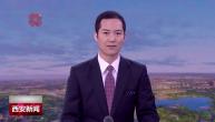 王浩到蓝田县督导脱贫攻坚工作并看望基层党员 韩松参加
