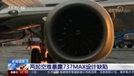 波音737MAX从设计到认证都存漏洞