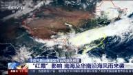 """中央气象台继续发布台风蓝色预警 """"红霞""""影响 南海及华南沿海风雨来袭"""