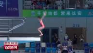 你好 全运 女子10米跳台决赛举行 奥运冠军全红婵再次夺冠
