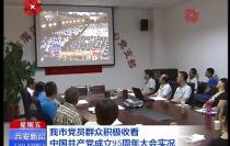 西安市党员群众积极收看中国共产党成立95周年大会实况