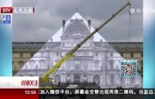 """艺术家玩错觉贴纸 卢浮宫玻璃金字塔""""消失"""""""