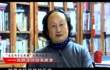 王蒙专访 每个人都应该来讲西安的故事