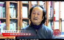 王蒙专访 童年大院的记忆
